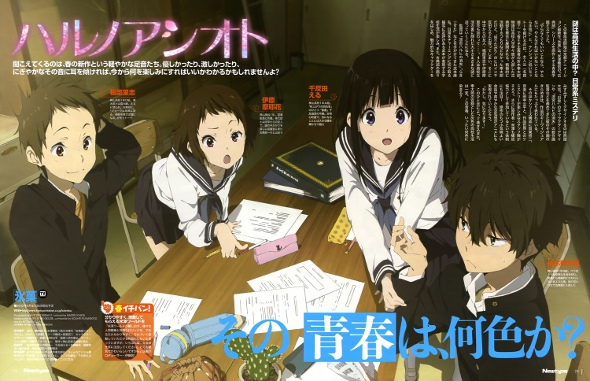 Hyouka Picture